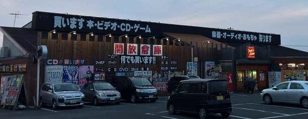 開放倉庫10