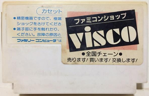 ビスコ02
