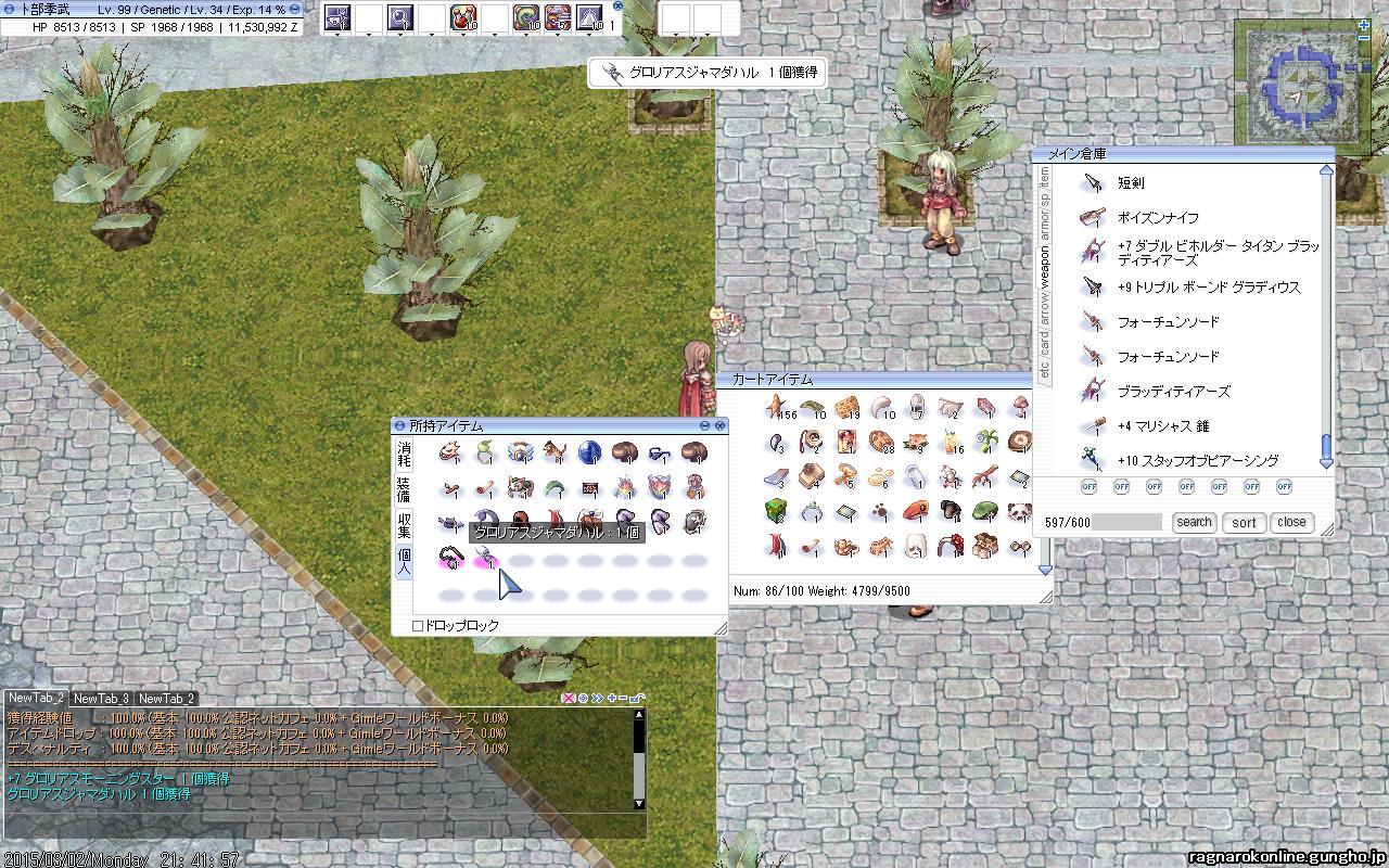 screenGimle007.jpg