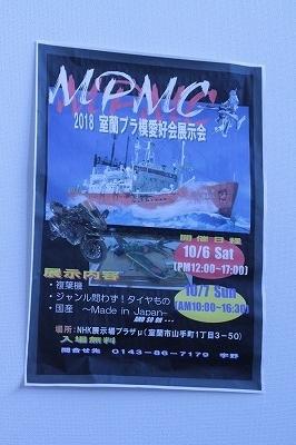 MPMC20181007p2