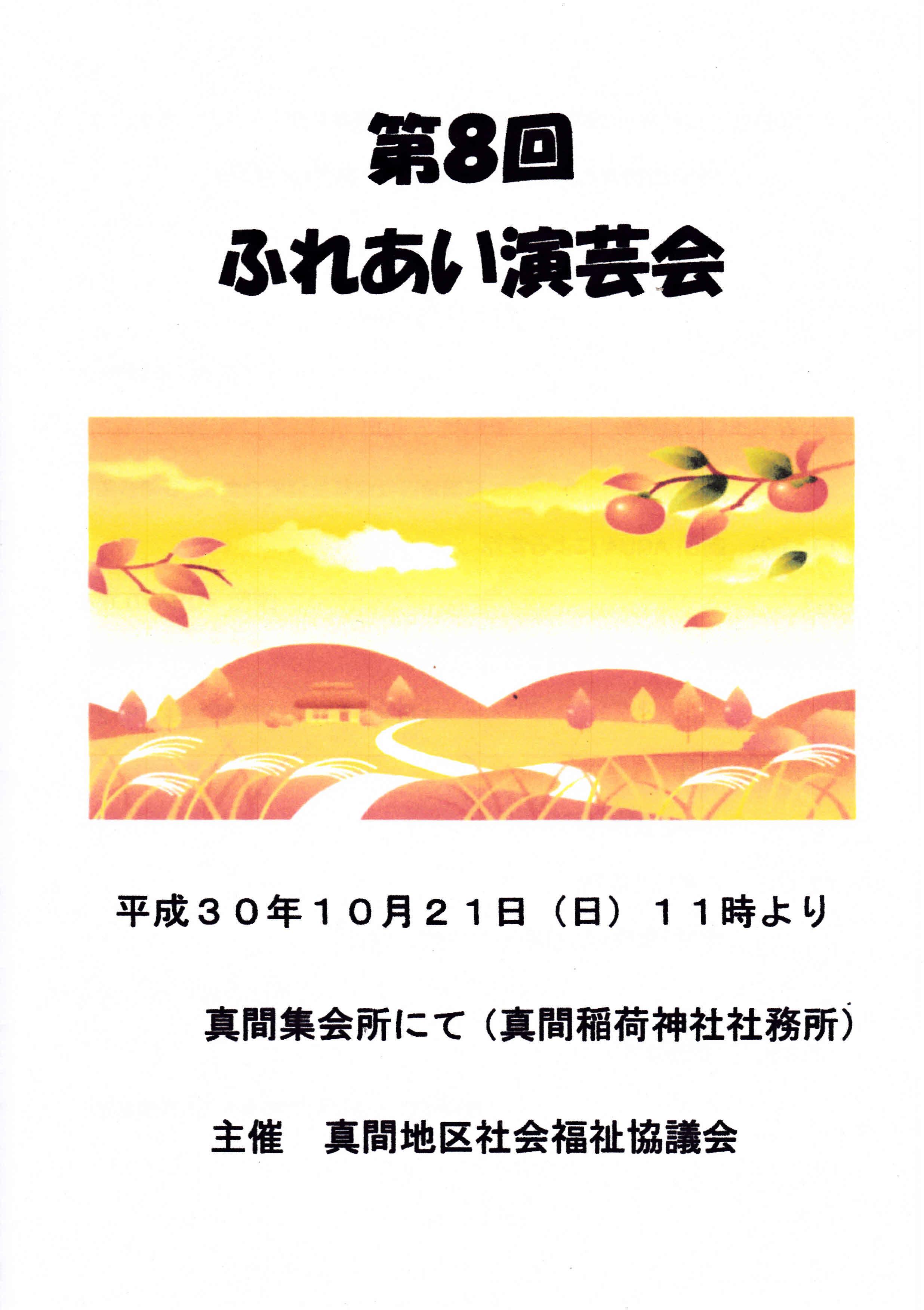 20181021社協