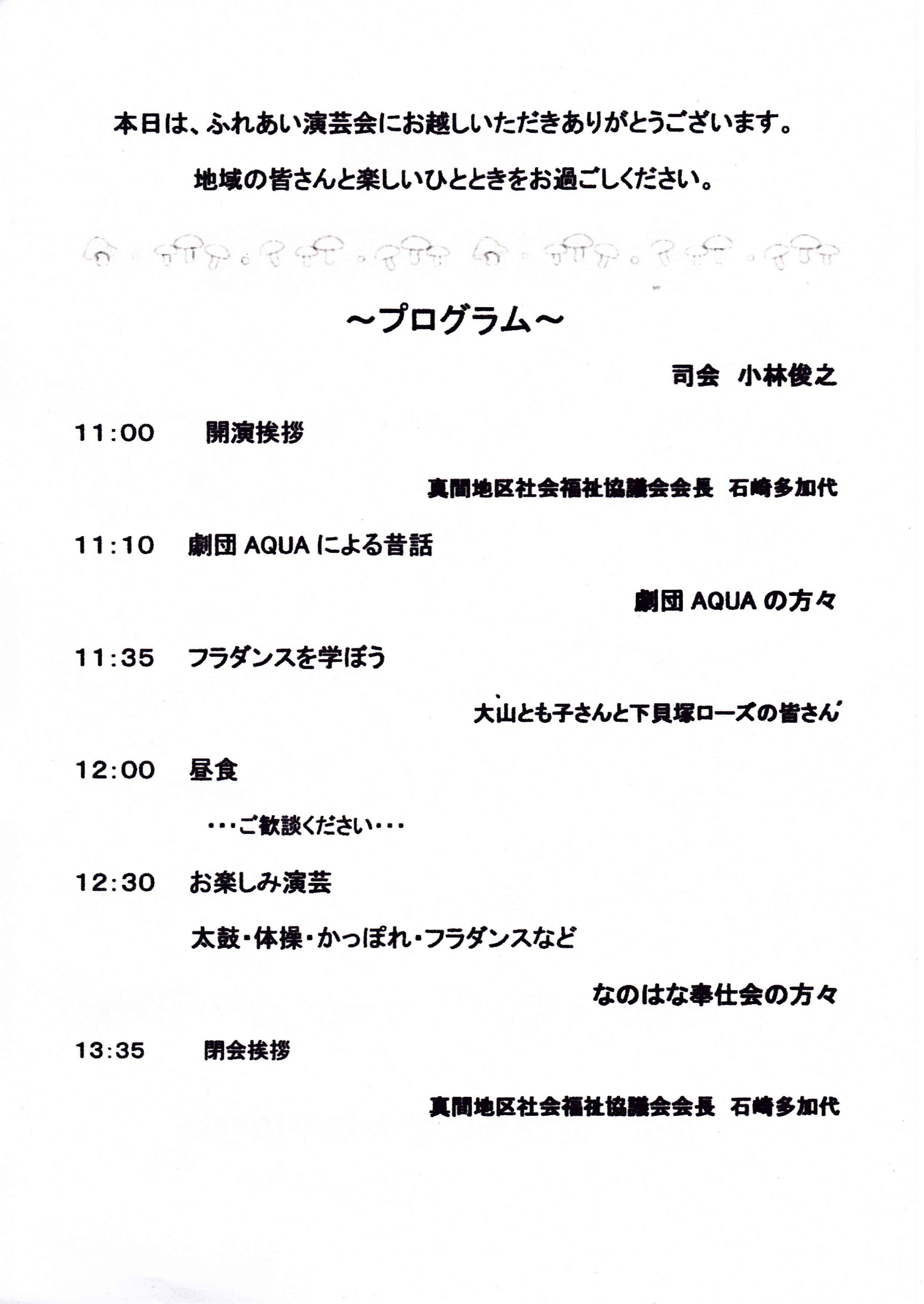 20181021社協_0001