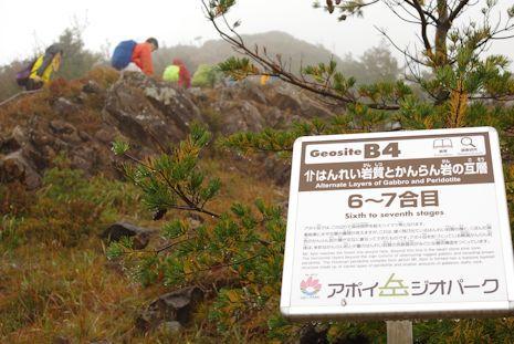 カンラン岩の解説3