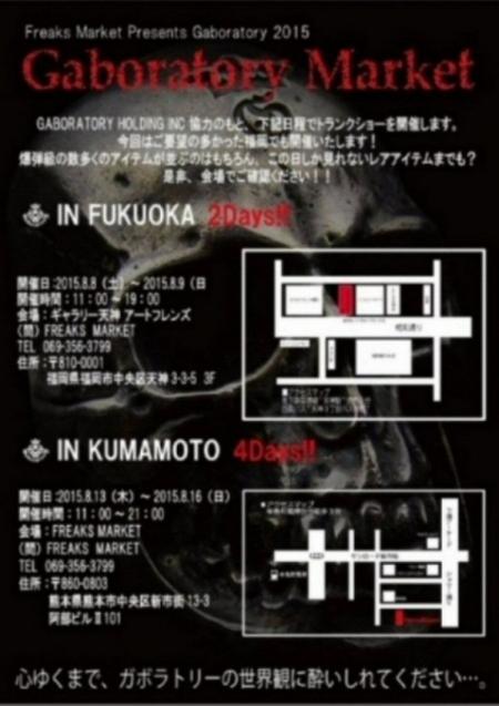 Gaboratory熊本,ガボラトリーウォレット20周年イベント