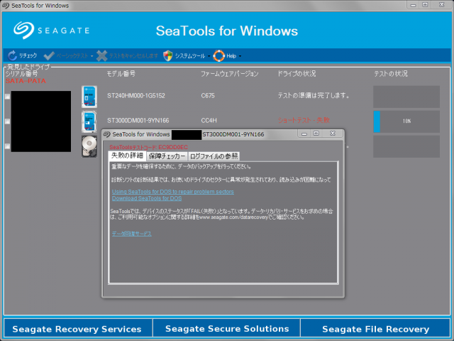 seagate_st3000dm001_bad_sector2.png