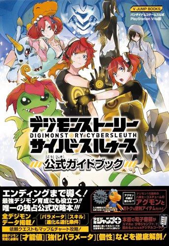 デジモンストーリー サイバースルゥース 公式ガイドブック