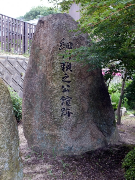 細川頼之公館跡石碑