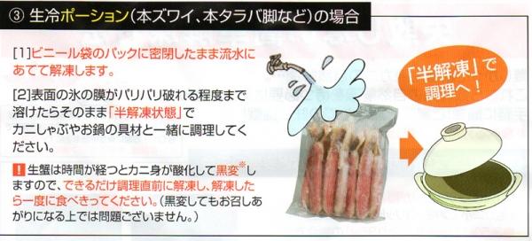 タラバ解凍方法
