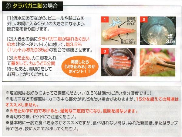 タラバ脚の解凍方法