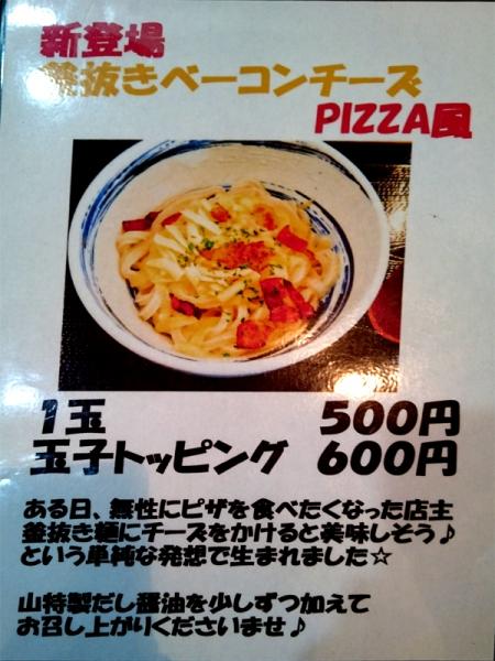 釜ぬきベーコンチーズピザ風