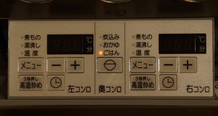 ガスコンロの「自動炊飯機能」のボタンを押します。