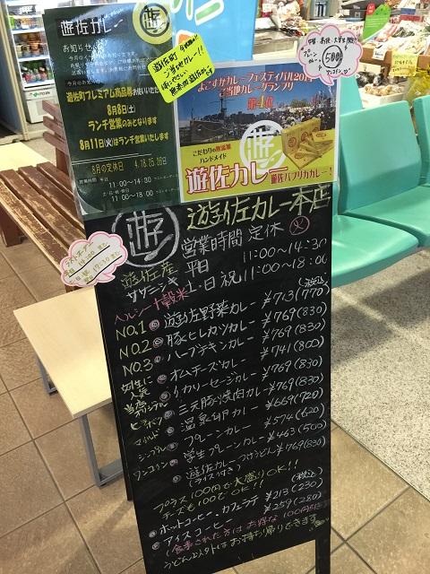 遊佐カレー遊佐駅本店 メニュー