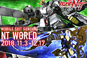 機動戦士ガンダムNTワールド(MOBILE SUIT GUNDAM NT WORLD)t