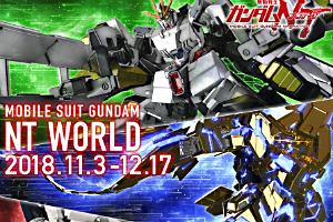 機動戦士ガンダムNTワールド(MOBILE SUIT GUNDAM NT WORLD)t