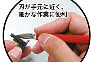 凄!工具 きさげカッター 短刃タイプt