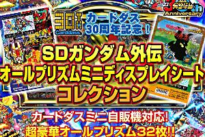 カードダス30周年記念 SDガンダム外伝 オールプリズム ミニディスプレイシートコレクションt