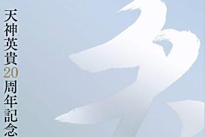 天神英貴20周年記念画集 天t (3)