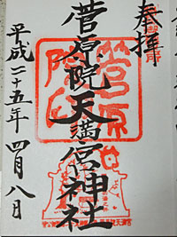 13sugawara07.jpg