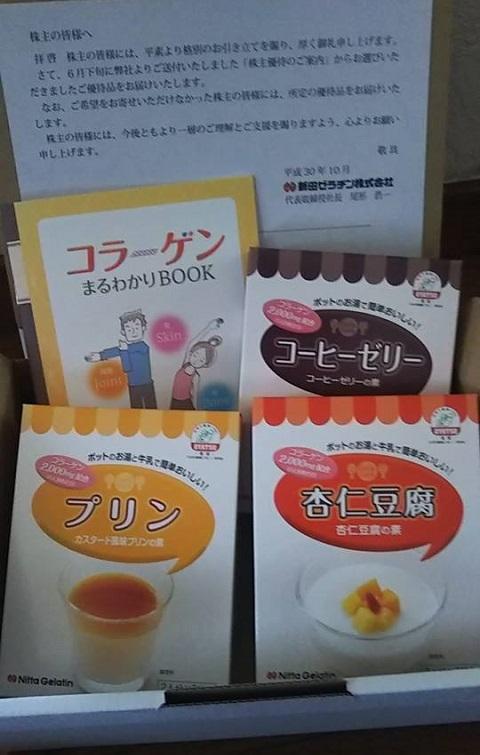 平成30年10月13日新田ゼラチン