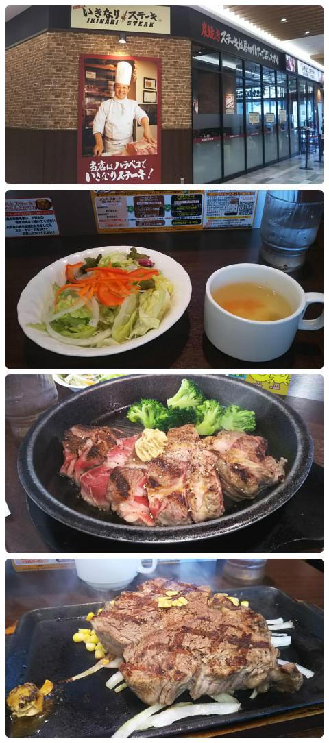 平成30年10月29日いきなりステーキ