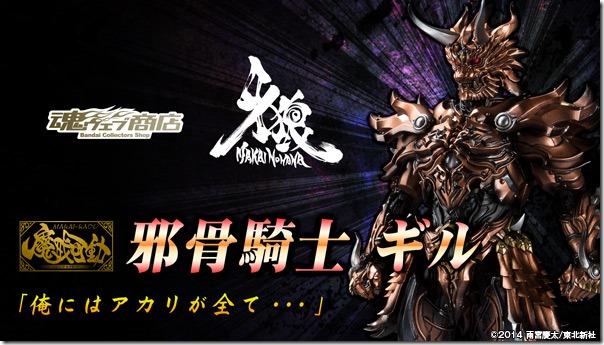 bnr_MK_JyakotsuKishi-Giru_B01_fix