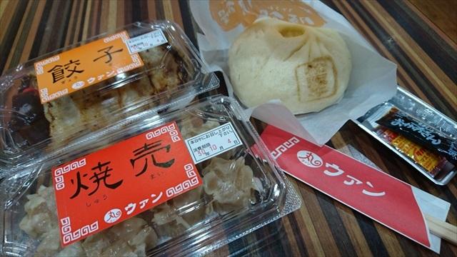 餃子&焼売&肉まん