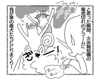 羊の国のラブラドール絵日記シニア!!「ボディ・ガード」4