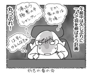 羊の国のラブラドール絵日記シニア!!「天才?エビスくん」4
