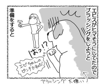羊の国のラブラドール絵日記シニア!!「男子たるもの」1