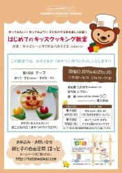 【2】料理教室4月