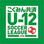 茨城県県西地区U-12