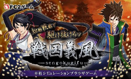bnrsengokugifu1.png
