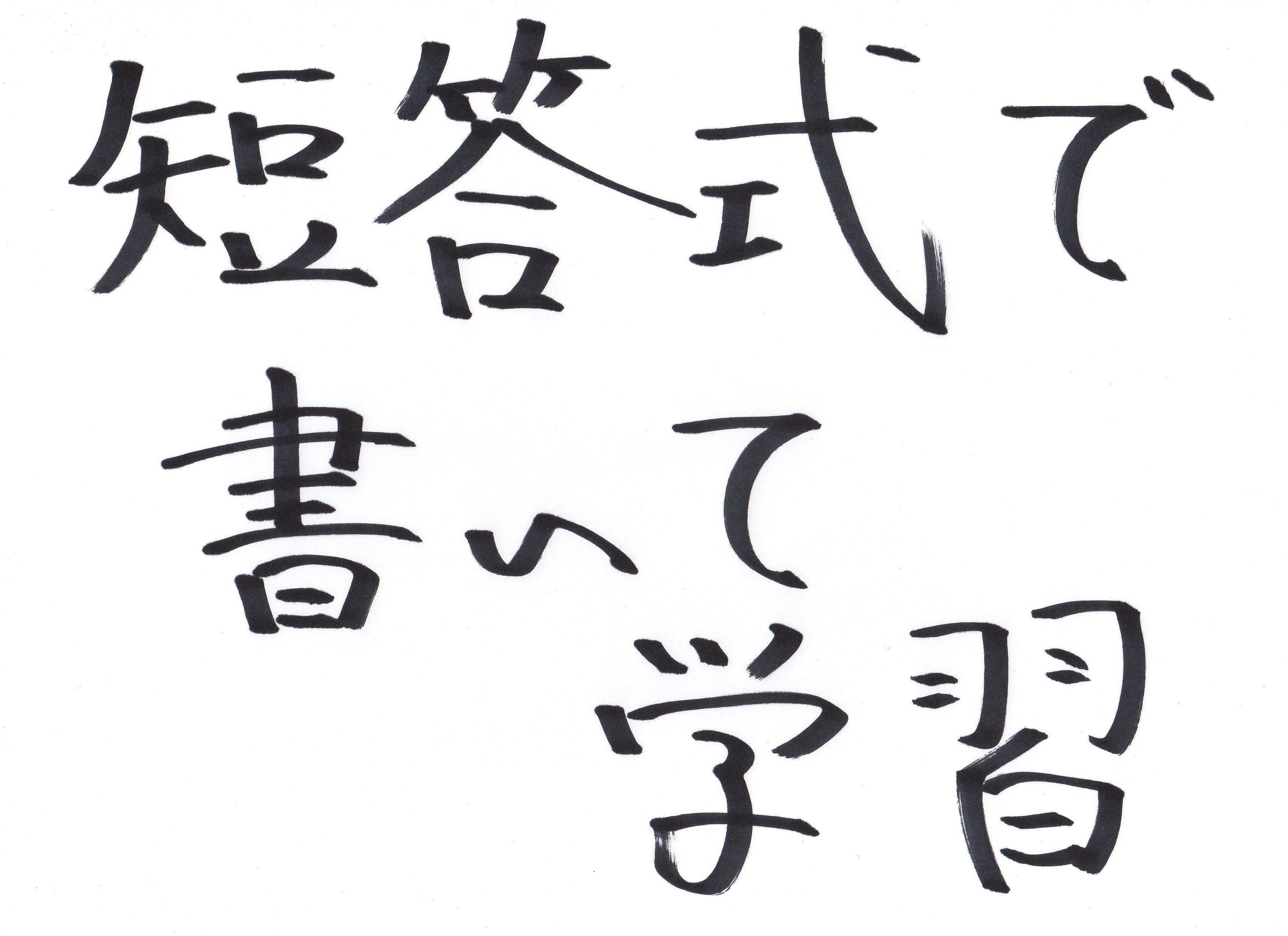 短答式で書いて学習