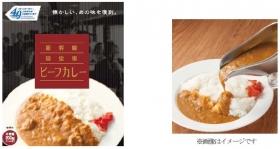 新幹線食堂車ビーフカレー