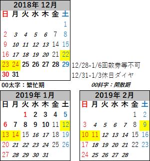 2018~2019年冬カレンダー