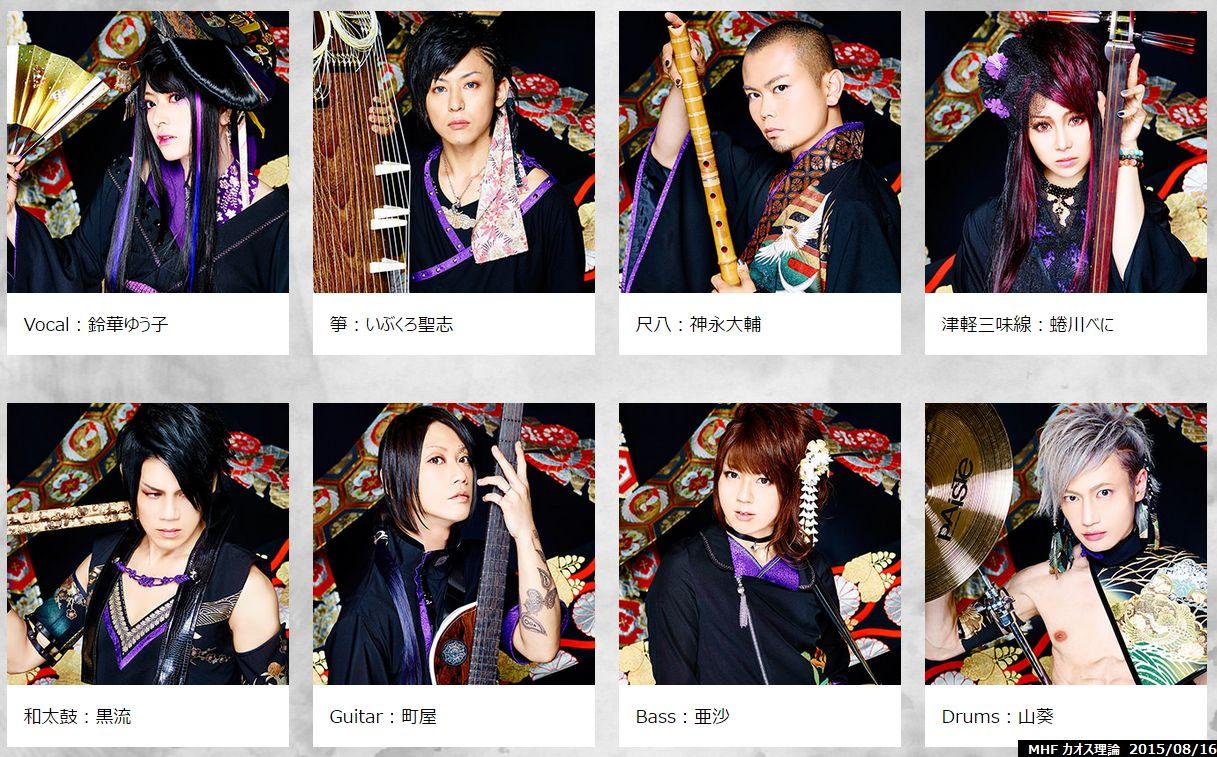 楽器 ボーカル 和 バンド のどにスッキリ×和楽器バンド 昨年に引き続き2018年もコラボ決定!!