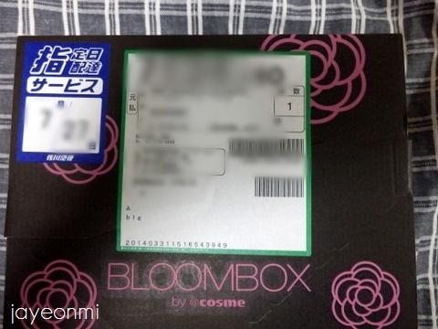 bloombox_ブルームボックス_2015年7月 (1)