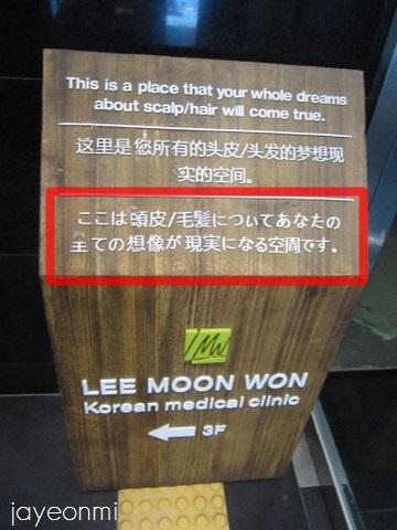 イ ムンウォン_韓方クリニック_頭皮_毛髪 (4)