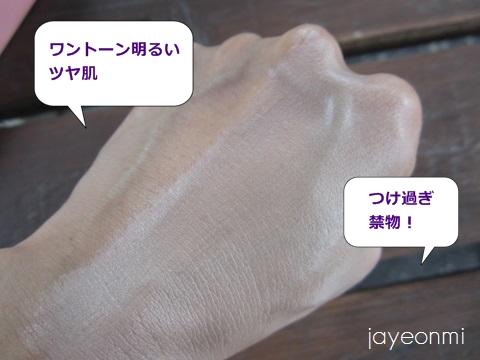 Shara Shara_シャラシャラ_CCクリーム_blog (4)