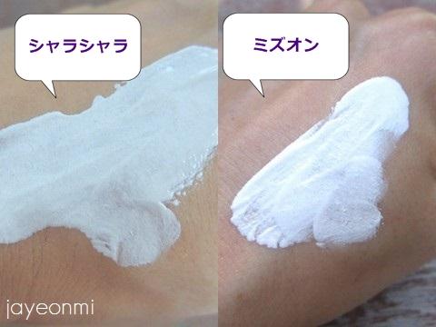 Shara Shara_シャラシャラ_CCクリーム_blog (5)