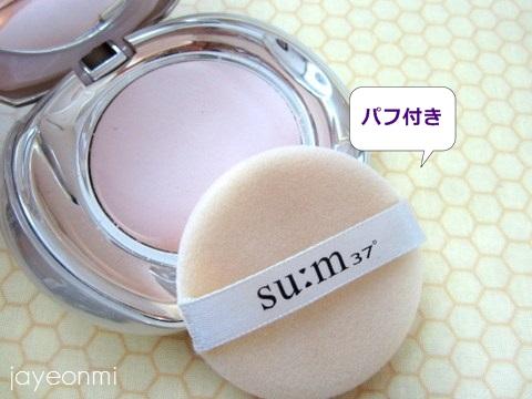 sum_スム_ベイクド_エッセンス_サン (3)