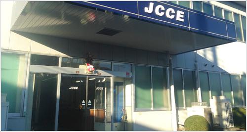 jcce_blog_photo141228_b.jpg