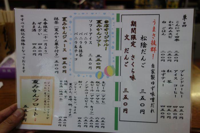 松陰食堂5