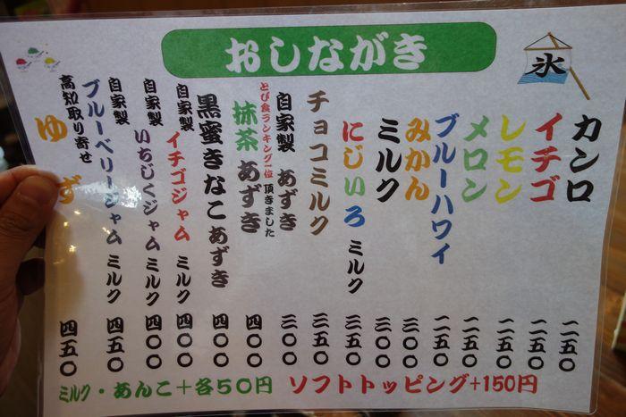 まるか村松商店2-2
