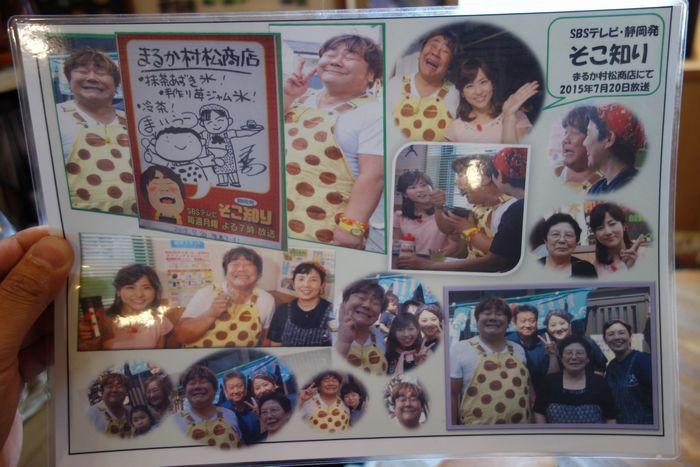 まるか村松商店2-3