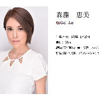 森藤恵美さん