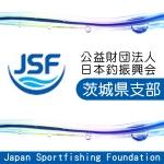 日本釣振興会 茨城県支部