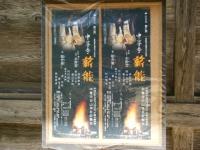 2018-07-14重箱石しろぷーうさぎ・中尊寺ハス祭り162