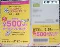 ベルメゾン 500円OFFクーポン 201501