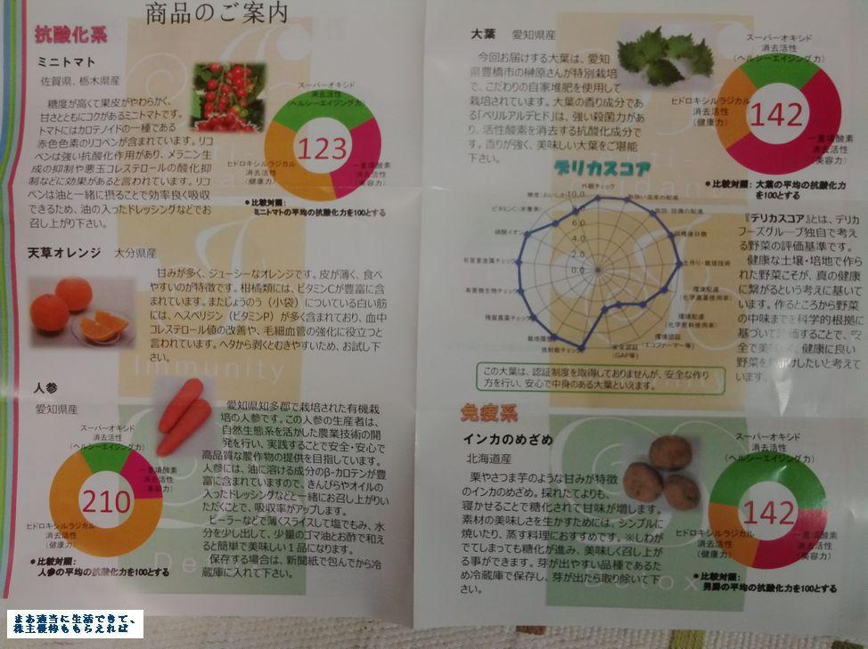 delica-foods_yuutai-03_201409.jpg